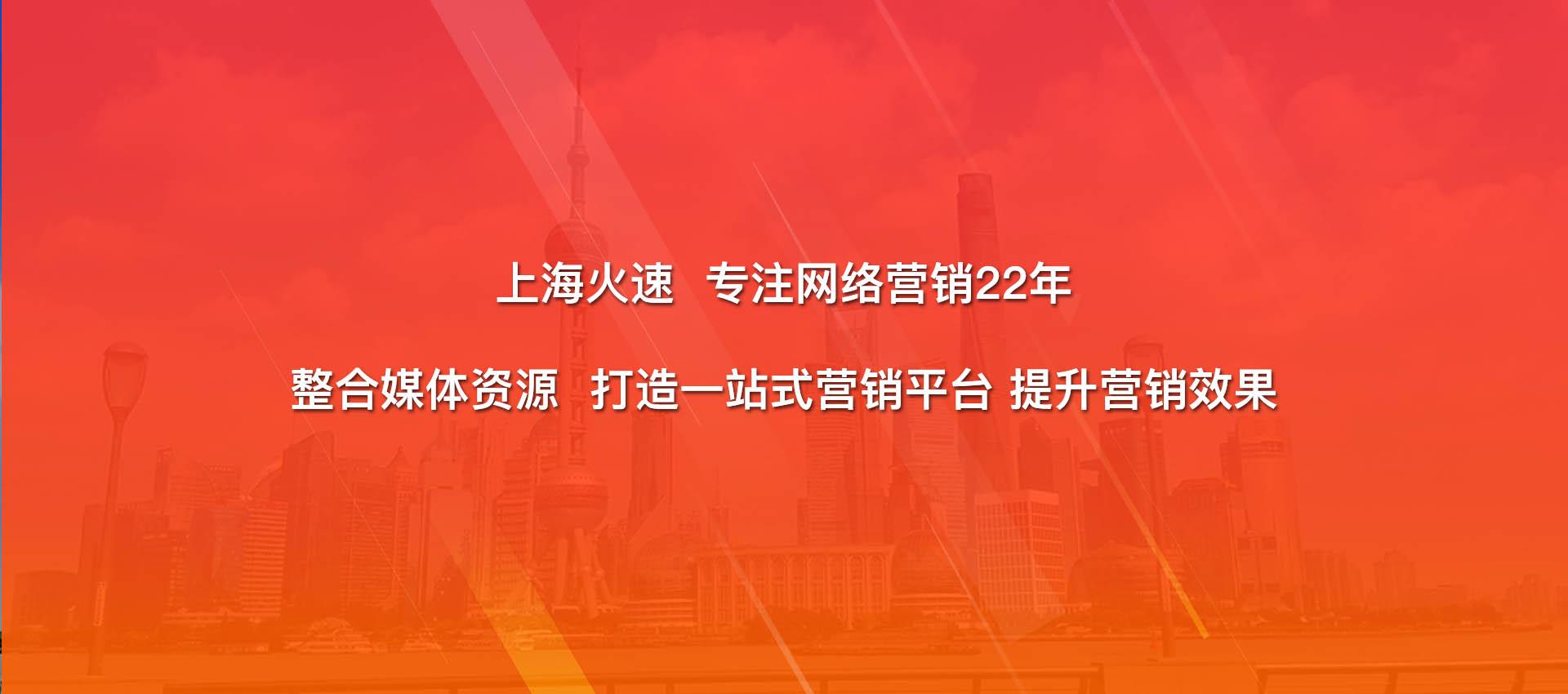 上海火速综合服务